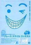 スマイルコンテスト歯科矯正